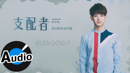 林亭翰 Justin Lin - 支配者 Dominator(官方歌词版)- 电竞体育真人秀【超越吧!英雄】插曲