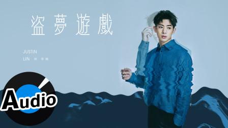 林亭翰 Justin Lin - 盗梦游戏(官方歌词版)