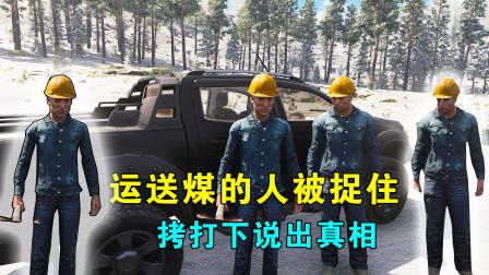 Scum荒野求生43:埋伏成功!运送煤矿的人被捉住,拷打下说出真相