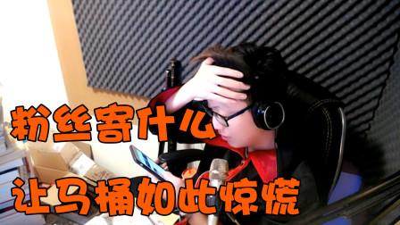 """马桶c:总有粉丝想害""""朕""""!"""