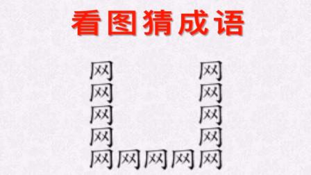 看图猜成语:网字围成三面,这个成语有难度,你能想到答案吗?