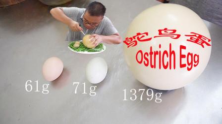168元的蛋中巨无霸,比普通鸡蛋重23倍,它真的很香很好吃吗?