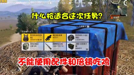 暴走的小药:此次任务不能使用任何配件!猜猜什么枪能完成挑战?