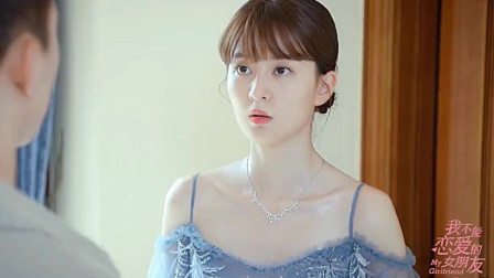 我不能恋爱的女朋友:许魏洲看到乔欣哭,瞬间打开了温柔模式,感情升温啦