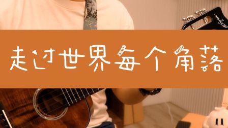 【ukulele指弹】罗小黑战记-《走过世界每个角落》