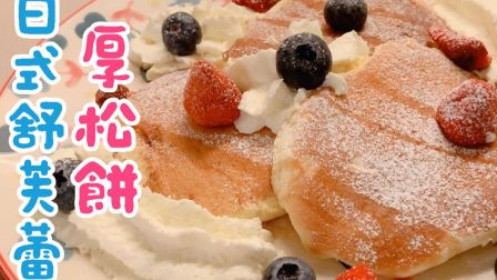 日式舒芙蕾厚松饼~不用烤箱*一看就会!软fufu的口感太棒啦 | 小胃王吃播美食vlog