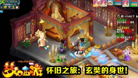 《梦幻西游》怀旧之旅:从0级到175级升级之路!(5)