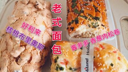 【吃播&测评】面包!好利来金牌肉松卷 核桃布里奥斯 苏州长发西饼香葱肉松面包 老式面包酱多多 面包蘸酸奶!2kg的酸奶