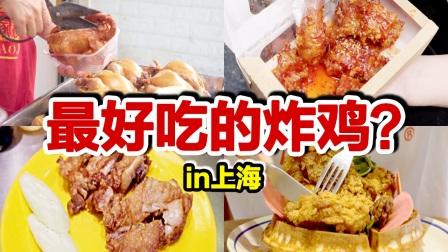 吃遍中韩泰美4国炸鸡,没想到最好吃的居然藏在上海街头手推车里?!