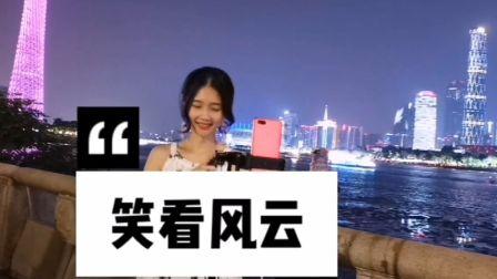 广州塔珠江边《笑看风云》,美丽的珠江夜景,优美的音乐旋律