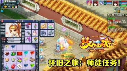 《梦幻西游》怀旧之旅:从0级到175级升级之路!(6)