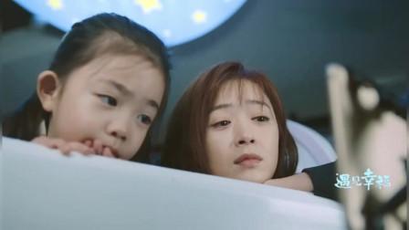 《遇见幸福》甄开放开导女儿:妈妈和喜欢的人在一起,会幸福