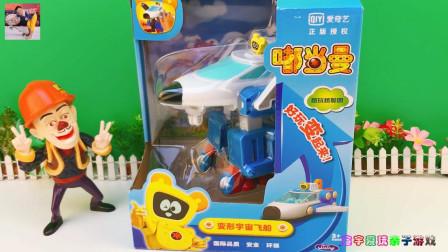 宣宇爱玩熊出没玩具 第一季 嘟当曼变形宇宙飞船玩具拆箱!熊出没光头强当解说员