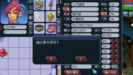 夢幻西游:老王的氪金大唐三刀繼續又開始升級了,馬上要渡劫了!