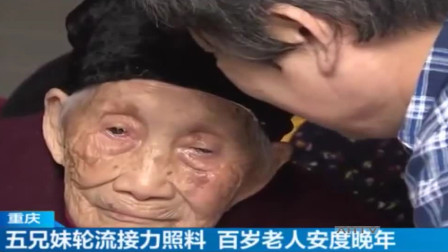 重庆:五兄妹轮流接力照料, 百岁老人安度晚年