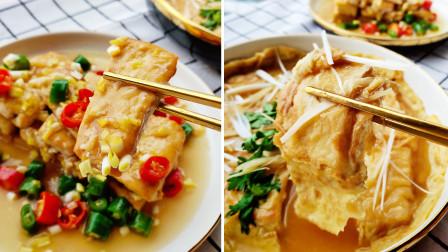 简单营养又下饭的豆腐两吃