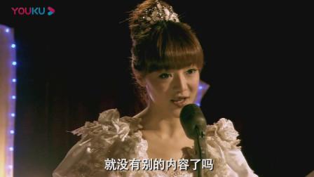 爱情公寓:唐小蝶在大上海唱《夜上海》,没想到歌词就只有这三个字