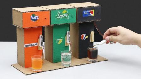 这动手能力厉害了,牛人用硬纸板制作芬达、雪碧和可乐自动售货机
