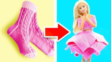 用袜子给迪士尼公主们做漂亮的裙子,做法非常简单,手工DIY