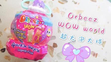 Orbeez wow world超大的泡大球玩具。