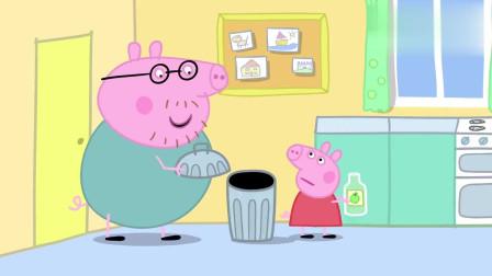 小猪佩奇:公牛先生好暴力,扔个垃圾而已,弄得那么大声
