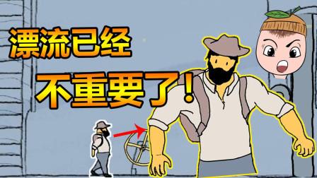 胡子大叔漂流记:自带减肥功能的城市?这比漂流刺激多了!