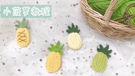 小小菠萝教程大大的用处哟!可以做钥匙扣、胸针、发饰、包饰。怎么装扮都好看呢! 第一次制作短视频还请多多指教!