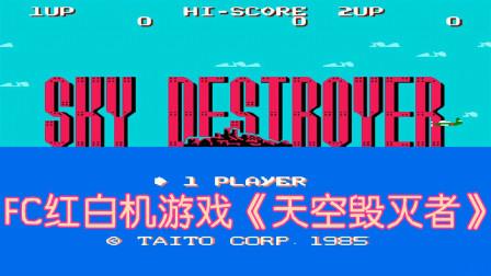 FC《天空毁灭者》,这游戏还有个名字,叫红巾特攻队