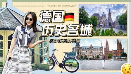 暂别千篇一律的大城市,来场德国历史名城深度游!