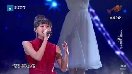 李芷停演唱《画》声音空灵台风超美