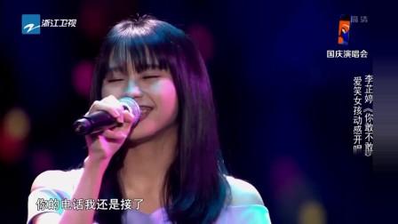 李芷婷《你敢不敢》爱笑女孩动感开唱!
