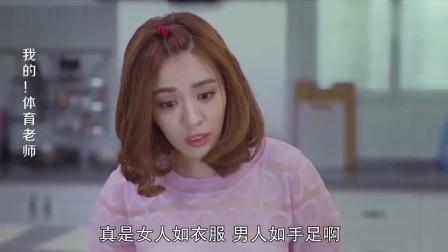 我的体育老师:赵岭羞辱马克二婚,娇妻怒怼:你把人媳妇抢了还攀兄弟情呢