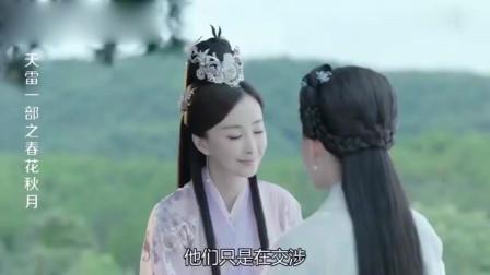 春花秋月:赵露思很心疼游丝夫人,就答应傅楼,会好好照顾她的!