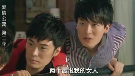 爱情公寓:曾小贤大声否认胡一菲是自己的,张伟:那我可以追一菲了!
