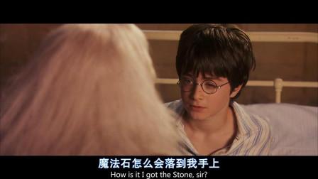 校长来到哈利波特的病房,与哈利波特交谈,告诉他的两个朋友安好无事