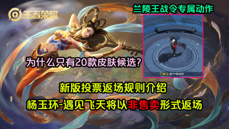 王者荣耀:新版投票返场规则介绍,杨玉环遇见飞天非售卖形式返场