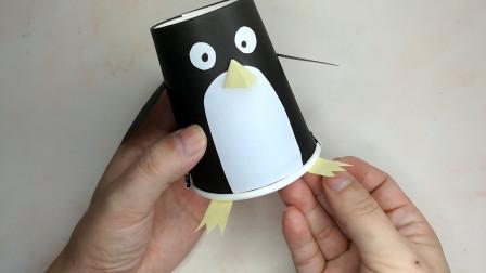 小壮手工做奔跑的纸杯企鹅,手工玩具DIY,做个和孩子一起玩吧!