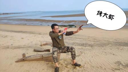 小汛潮不能赶海,小马到海边做盐焗大虾,这两只虾不便宜啊