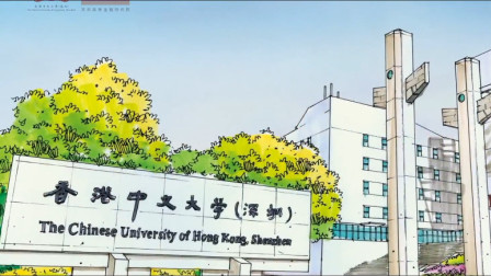 香港中文大學深圳高等金融研究院宣傳片