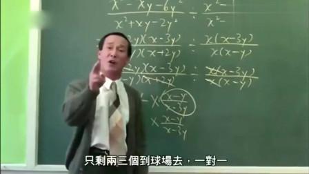 """老大当数学老师,正常教不会,用黑道""""术语""""教学生秒懂"""