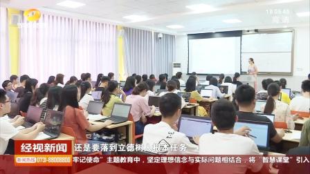 """湖南工商大学:打造""""智慧课堂"""",实现创新教学"""