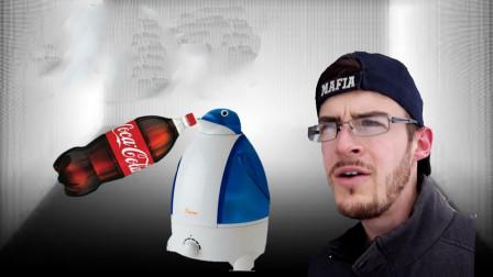 老外把可乐倒入加湿器,空气中充满了甜蜜的气息,就是有些浪费