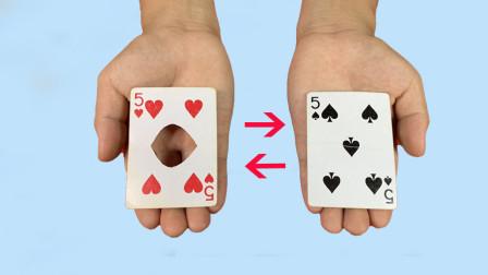 魔术揭秘:扑克牌上面的洞,隔空从左边转移右边!方法特简单