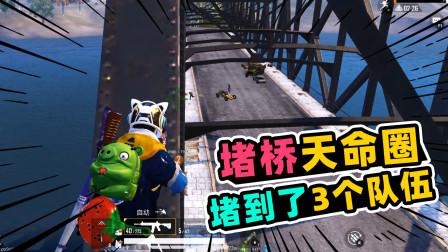 旬猫:属于堵桥的天命圈,旬猫带粉在桥上疯狂狙击掉3支队伍
