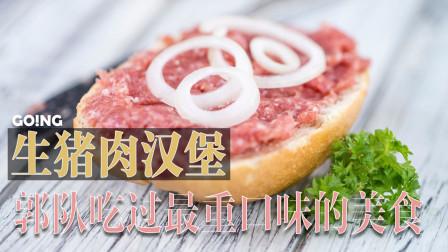 【GOING|游记】生猪肉汉堡,郭队吃过最重口味的美食-Goingworld