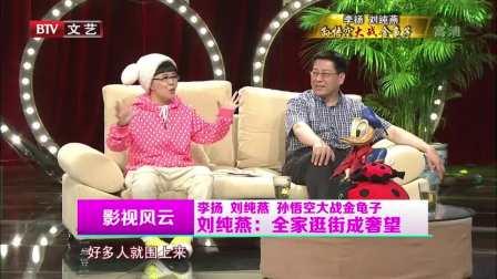 刘纯燕自爆结婚经历,惹出来的误会都是甜蜜的味道,太腻了