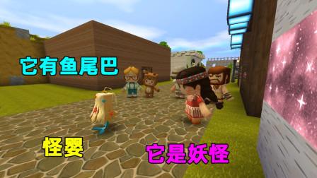 迷你世界故事:奇怪的婴儿,刚出生就有一条鱼尾巴,村民都以为是妖怪