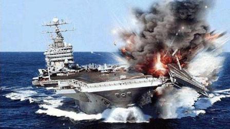 导弹以及核潜艇都已问世,航母那么大,击沉它不是分分钟的事吗?