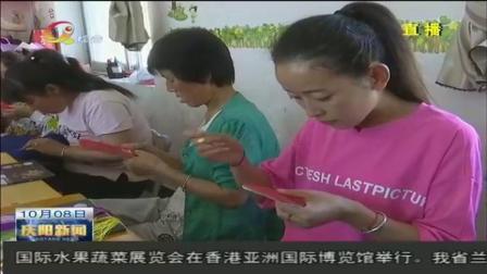 庆阳市开展技能培训助力妇女就业增收