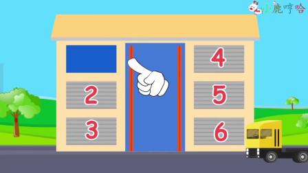 成长益智玩具,数字房屋,数字跳跳,数一数工程车在哪个数字盒子里!